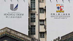 Hong Kong centre at the Hong Kong Nang Yan College